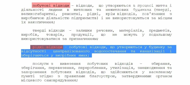 О раздельном сборе твёрдых и не очень бытовых отходов в Черноморске, фото-13