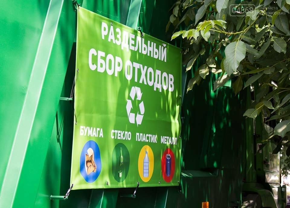 О раздельном сборе твёрдых и не очень бытовых отходов в Черноморске, фото-15