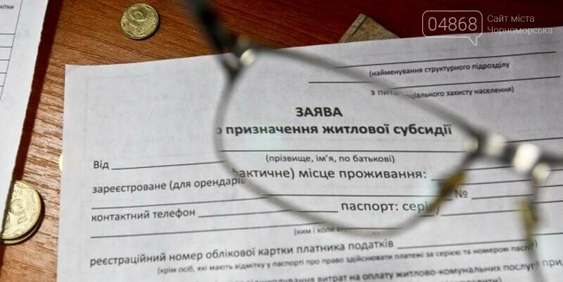 Выплаты государственных субсидий сократились в 4 раза, фото-3