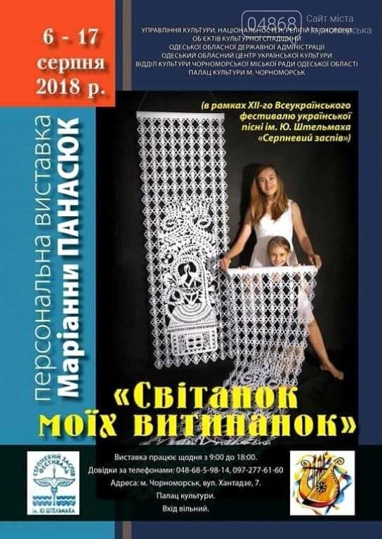 Парящие ангелы и коты на подоконнике: в Черноморске показали работы Марианны Панасюк, фото-1