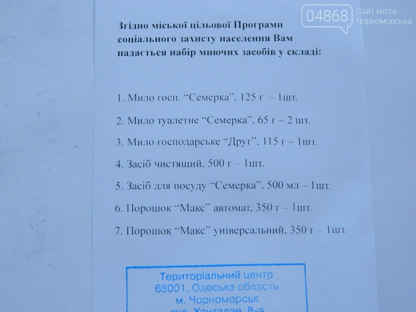 Территориальный центр социального обслуживания Черноморска в канун Дня Независимости порадовал своих подопечных, фото-7