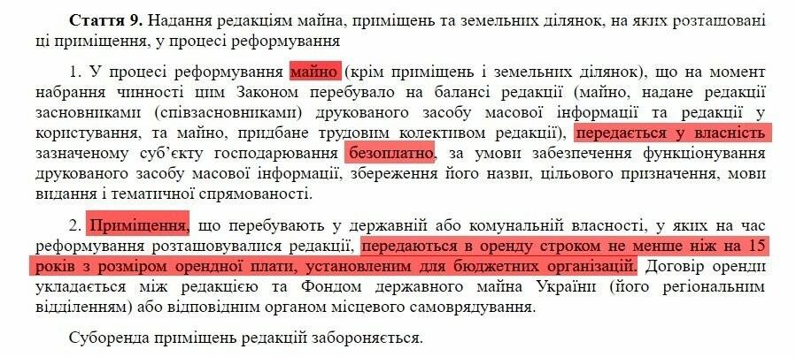 Реформирование газеты и новый депутат Черноморского городского совета, фото-8