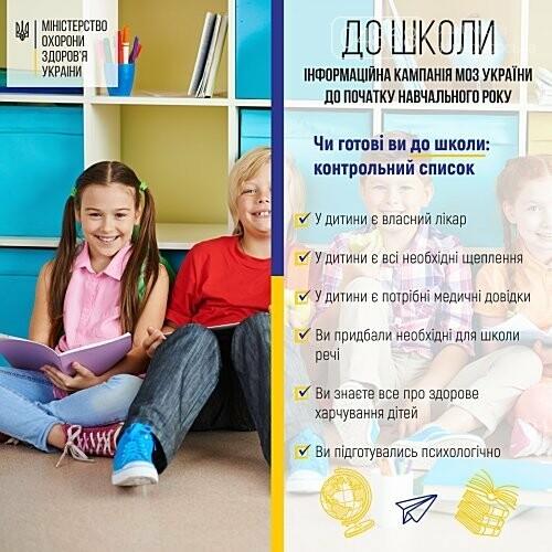 Детям без прививок запрещено посещать школы и детские сады, фото-1