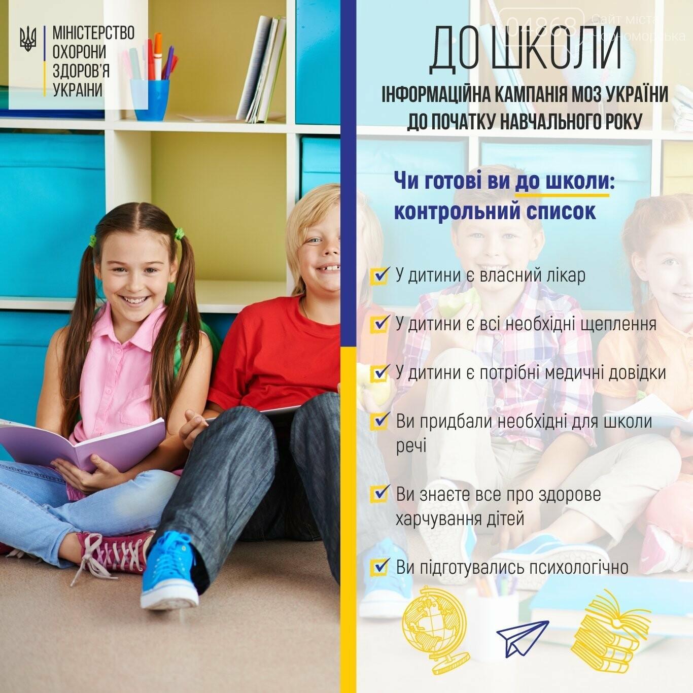 Детям без прививок запрещено посещать школы и детские сады, фото-6