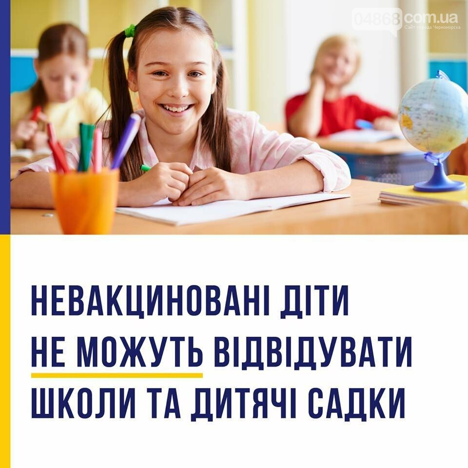 Детям без прививок запрещено посещать школы и детские сады, фото-4