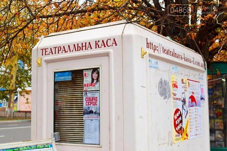 В Черноморске покажут «Собачье сердце», фото-2