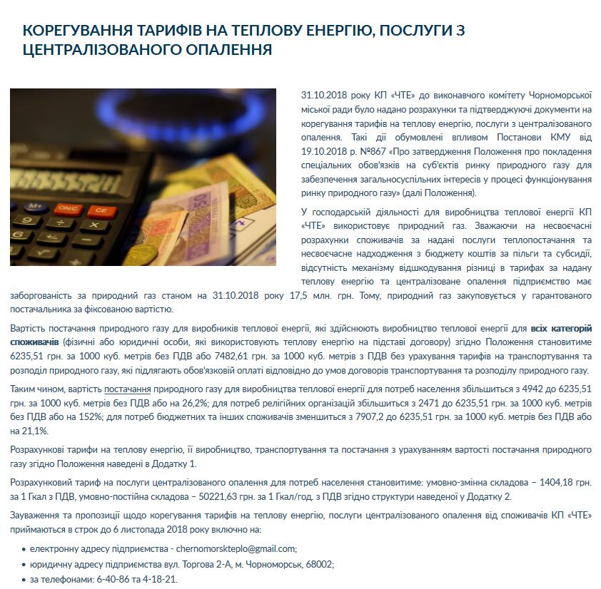 Замечания и предложения черноморцев по корректировке  тарифов на отопление официально запрашивает КП «Черноморсктеплоэнерго», фото-1