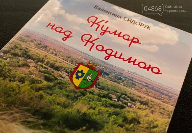 Диплом победителя и 5 тысяч гривен: в Черноморске вручили литературную премию им. В. Сагайдака, фото-11