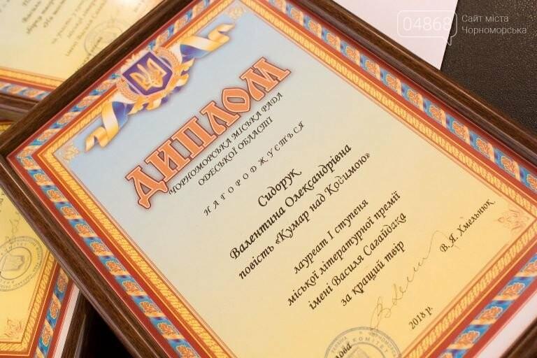 Диплом победителя и 5 тысяч гривен: в Черноморске вручили литературную премию им. В. Сагайдака, фото-1