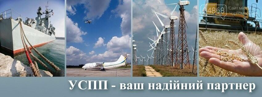 Юрий Крук избран вице-президентом Украинского Союза промышленников и предпринимателей, фото-9