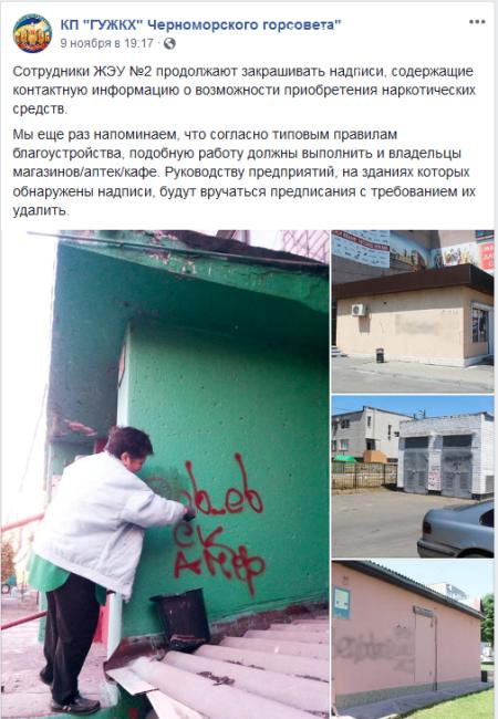 Наркотики в Черноморске: волна возмущений жителей и комментарий ГУЖКХ, фото-1