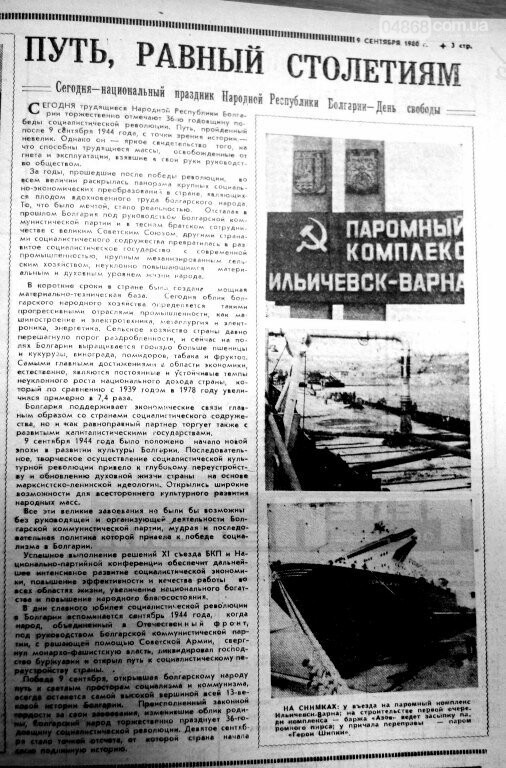 Этот день в истории Черноморска: 40 лет назад была открыта паромная переправа, фото-7