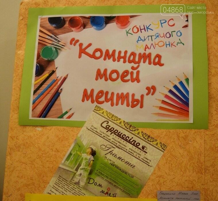 «Дом мечты»: в Черноморске завершился  конкурс юных художников, фото-29