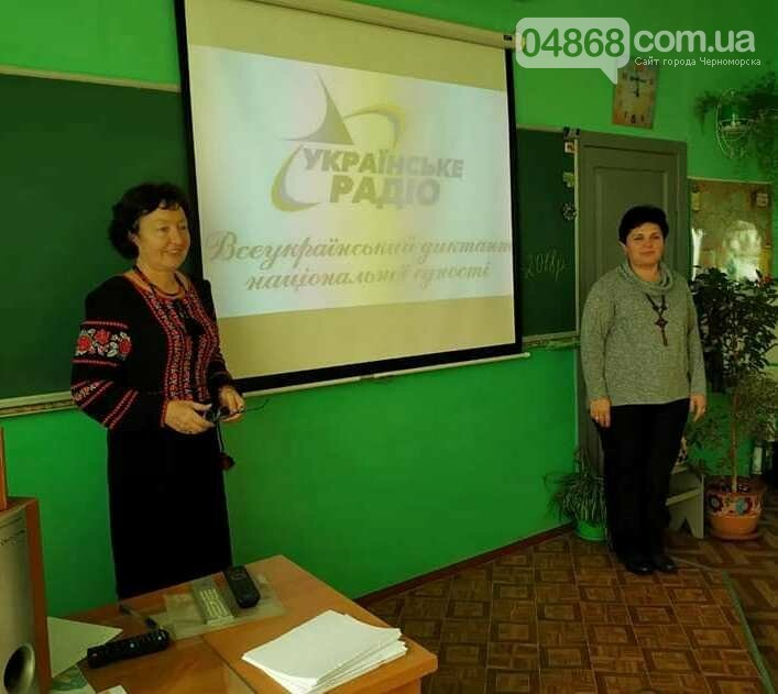 «Крила України»: в Черноморске писали диктант национального единства, фото-1