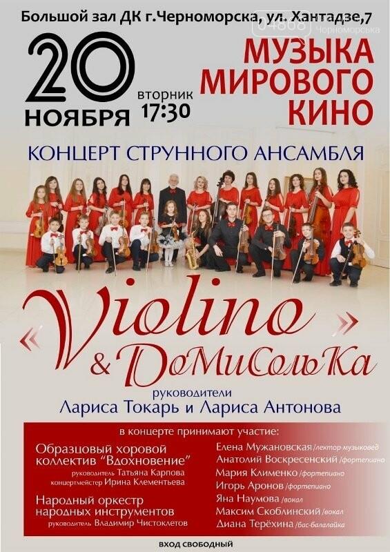 В Черноморске будет звучать «Музыка мирового кино», фото-12