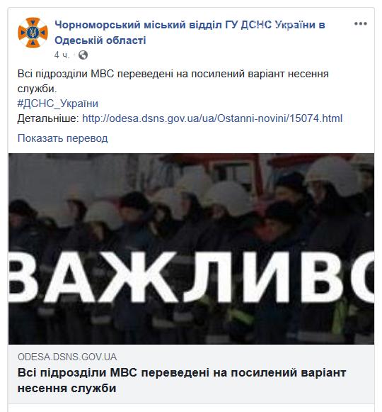 Полиция Черноморска переведена на усиленный вариант несения службы, фото-2