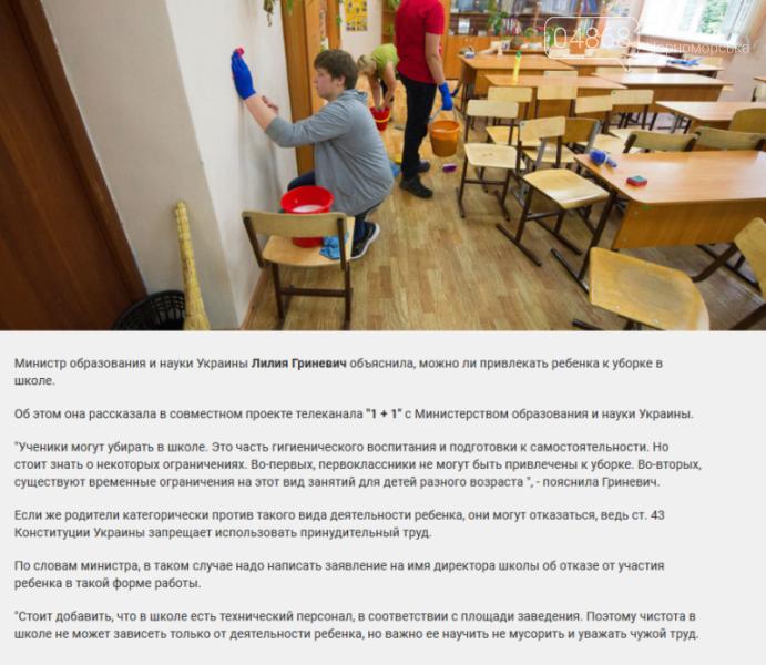Уборка классов в школах Черноморска: должны ли в ней участвовать школьники?   , фото-1