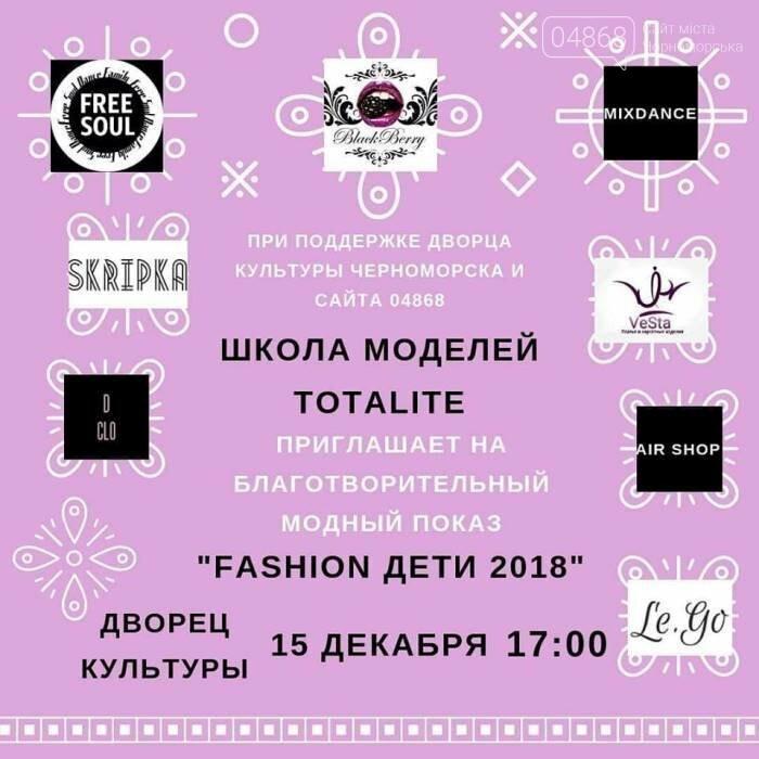 «Красота спасёт мир»: в Черноморске пройдёт благотворительный показ мод, фото-1