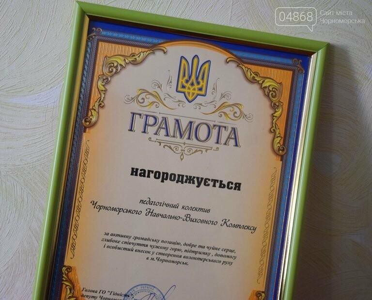 Эстафета добра: в Учебно-воспитательном комплексе Черноморска прошёл «День Благодійника», фото-16