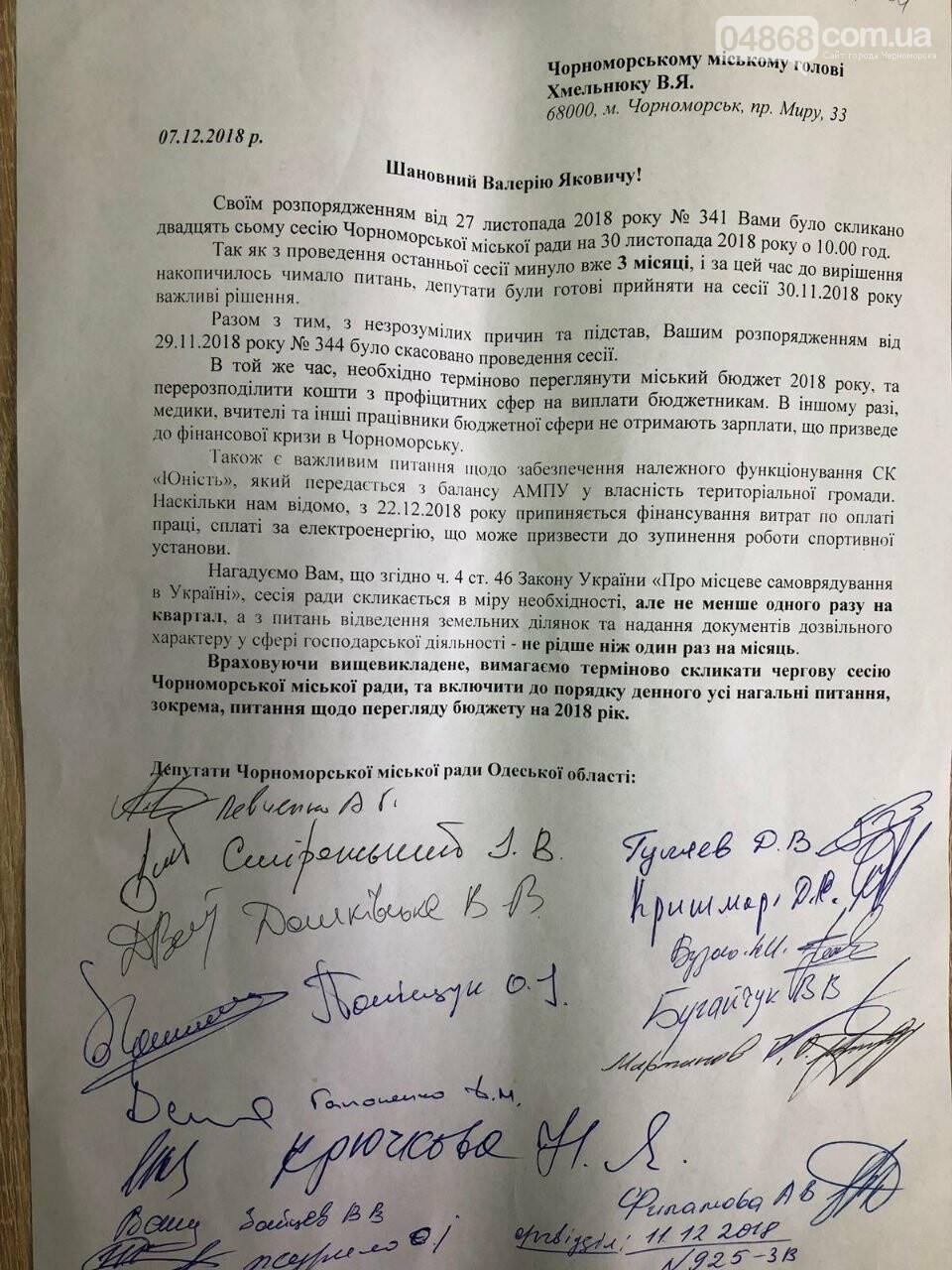 Что требуют депутаты от городского головы Черноморска?, фото-1