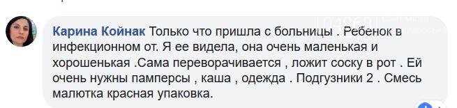 У жительницы Черноморска изъяли 5-месячного ребенка (обновлено), фото-1