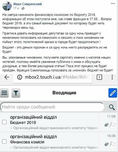 Судьба бюджета Черноморска на 2019 год остаётся неизвестной: чем закончится политический кризис?, фото-2