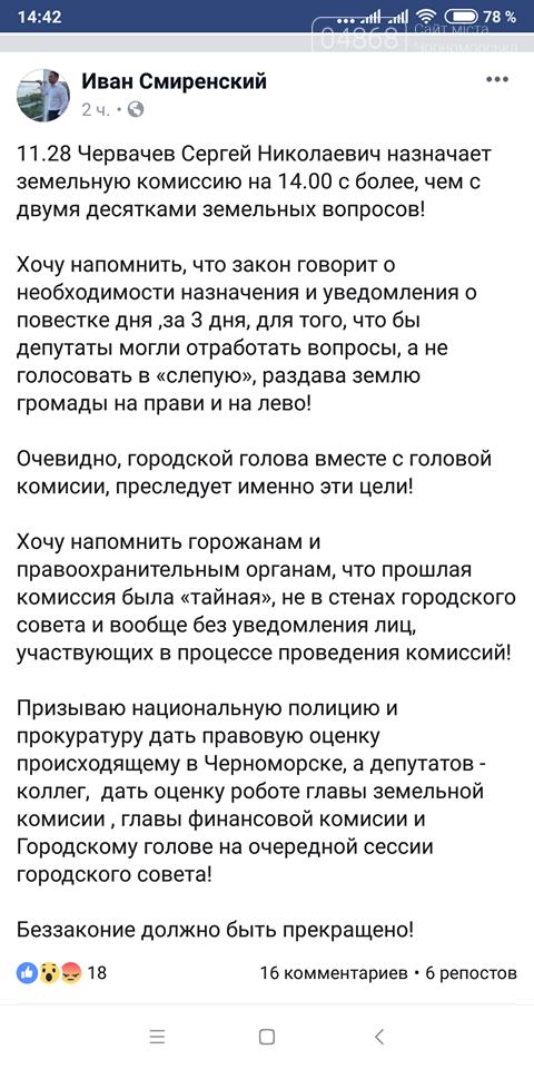 В Черноморске сорвано заседание второй за день комиссии местного самоуправления, фото-1