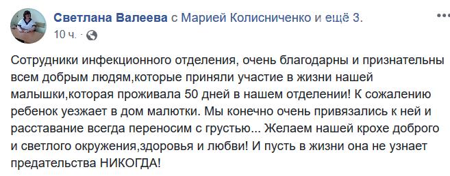 У жительницы Черноморска изъяли 5-месячного ребенка (обновлено), фото-4