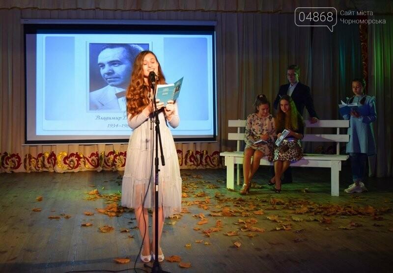 Память и благодарность: в Черноморске презентовали книгу Владимира Домрина (видео), фото-16