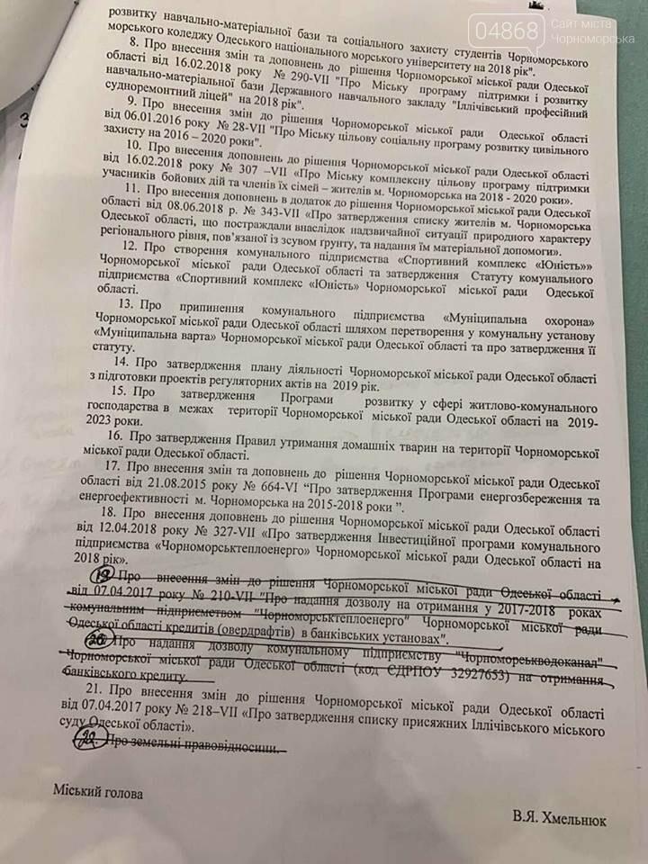 «Перезагрузка»: сегодня сессия городского совета Черноморска впервые прошла «не по правилам», фото-2
