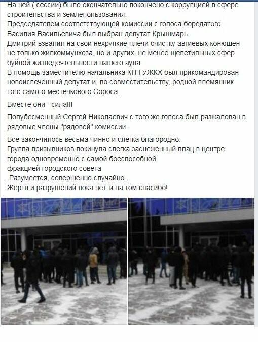 Жители Черноморска обеспокоены наличием групп людей в спортивной одежде возле здания горсовета во время сессии, фото-3