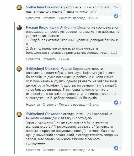 В Черноморске охраняют ночной клуб ценой чужого здоровья , фото-6