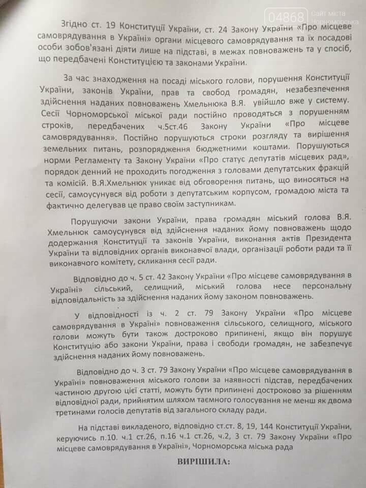 «Недовіра міському голові»: политический кризис в Черноморске набирает обороты, фото-2