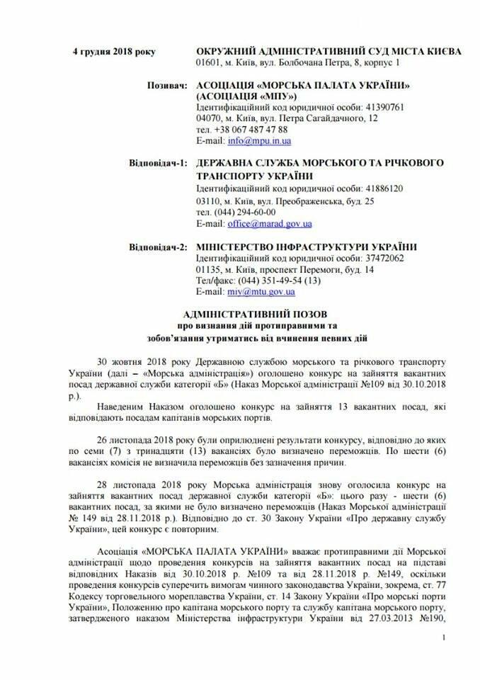Нелегитимное назначение капитана порта в Черноморске - результат конкурса, фото-3