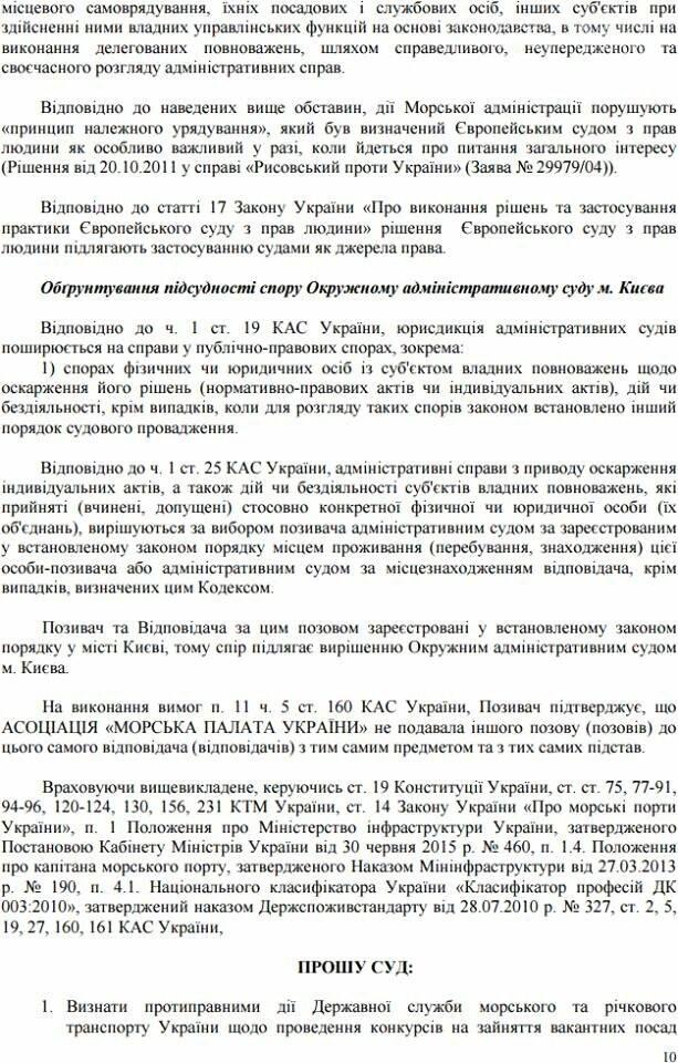 Нелегитимное назначение капитана порта в Черноморске - результат конкурса, фото-12