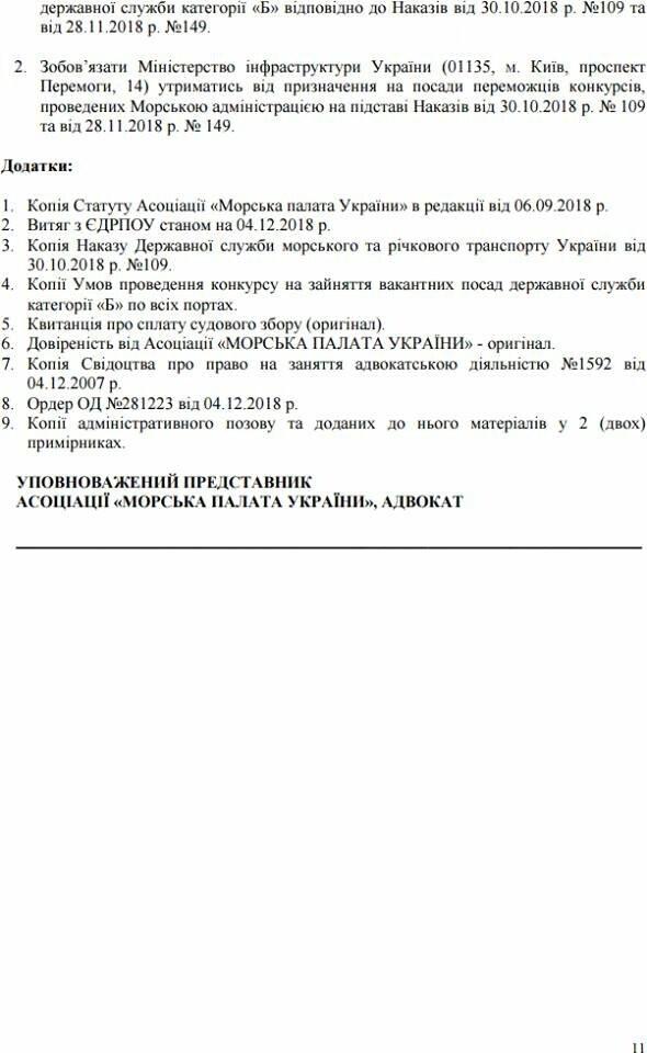 Нелегитимное назначение капитана порта в Черноморске - результат конкурса, фото-13