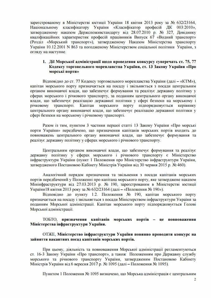 Нелегитимное назначение капитана порта в Черноморске - результат конкурса, фото-4