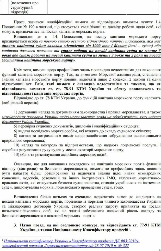 Нелегитимное назначение капитана порта в Черноморске - результат конкурса, фото-6