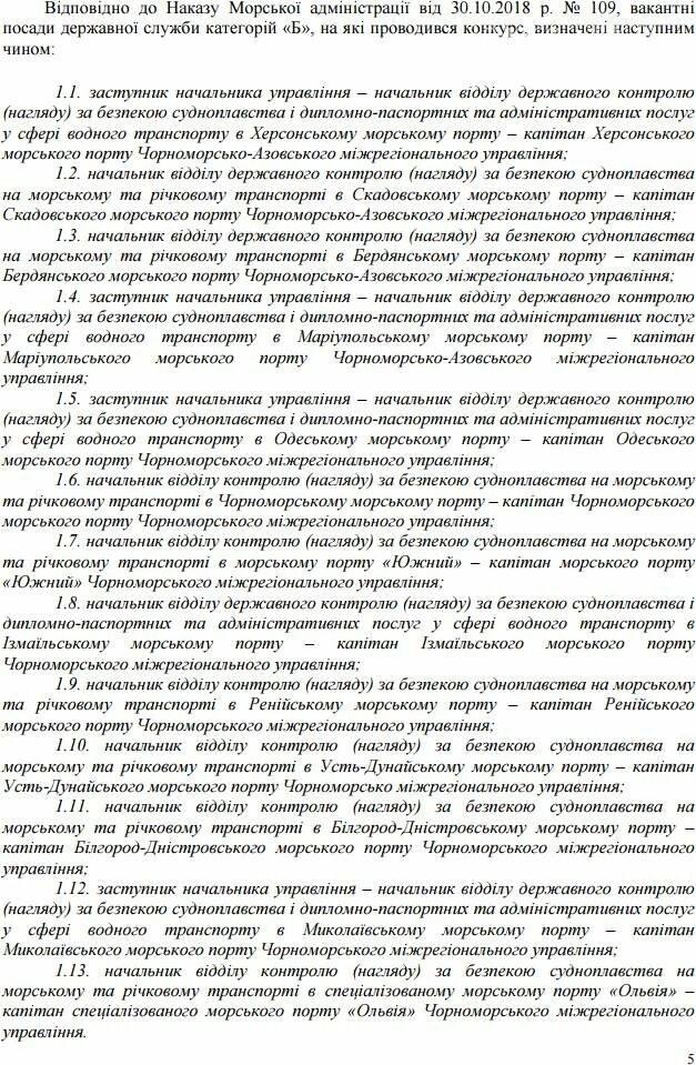 Нелегитимное назначение капитана порта в Черноморске - результат конкурса, фото-7