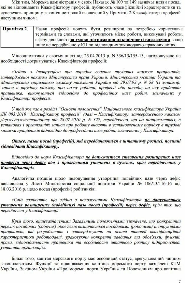 Нелегитимное назначение капитана порта в Черноморске - результат конкурса, фото-9