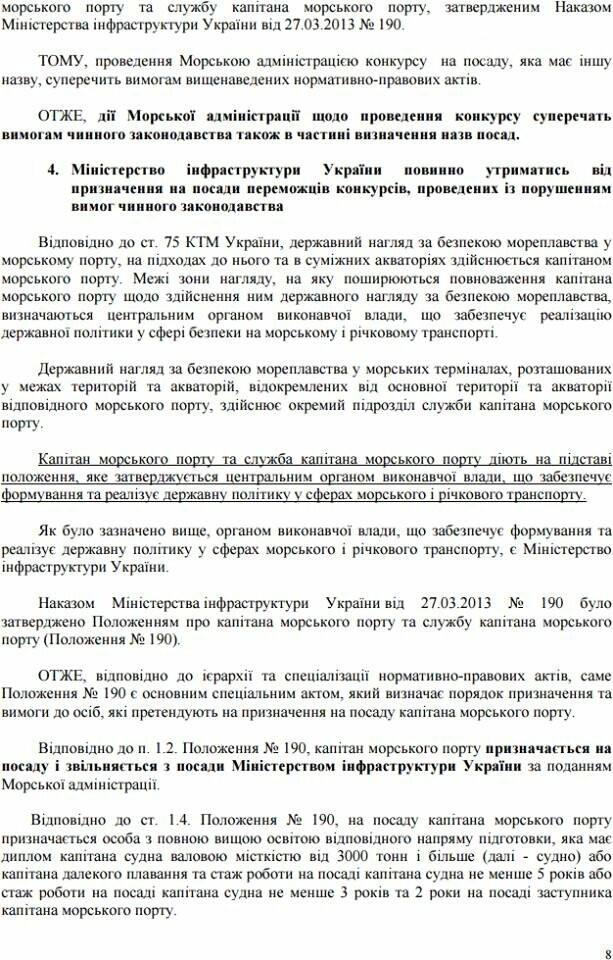 Нелегитимное назначение капитана порта в Черноморске - результат конкурса, фото-10