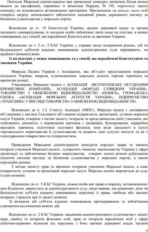 Нелегитимное назначение капитана порта в Черноморске - результат конкурса, фото-11