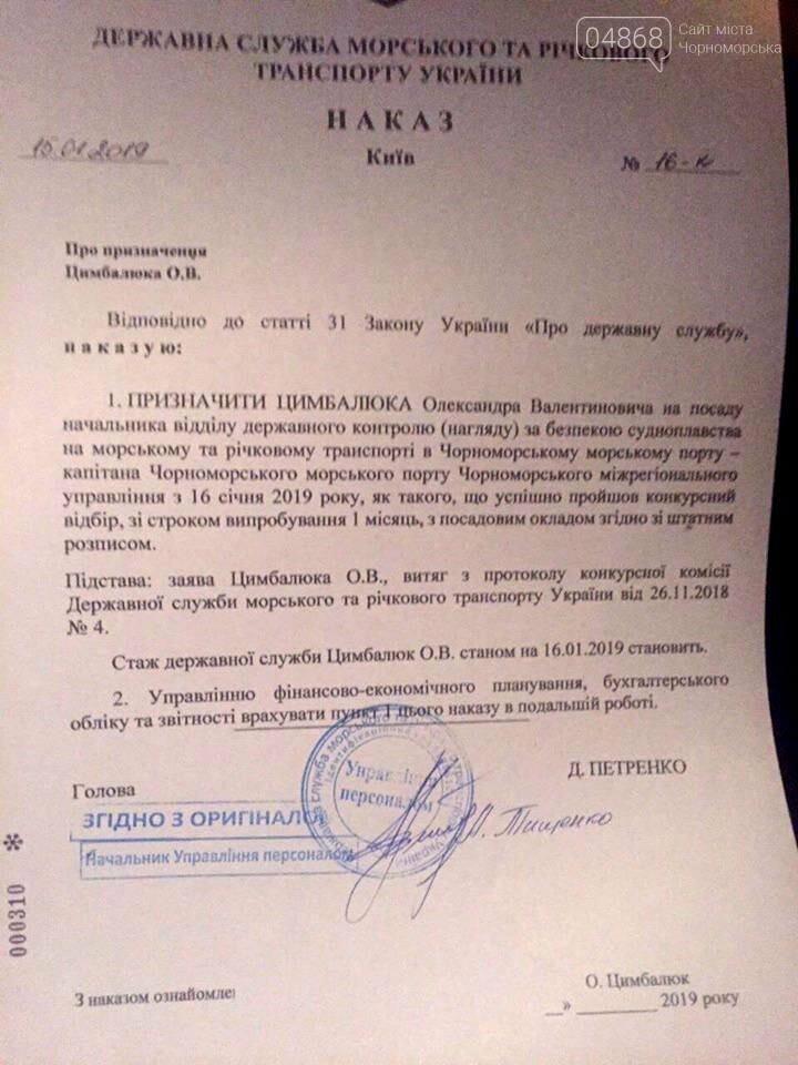 Нелегитимное назначение капитана порта в Черноморске - результат конкурса, фото-2