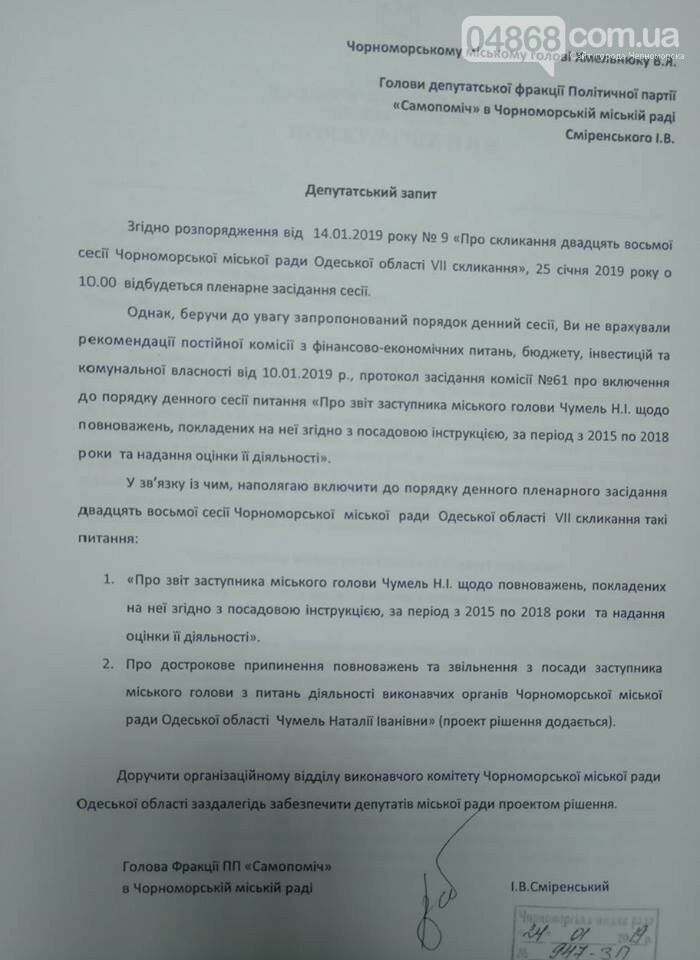 Завтра сессия городского совета. Что ожидать жителям Черноморска? (+фото документов), фото-3