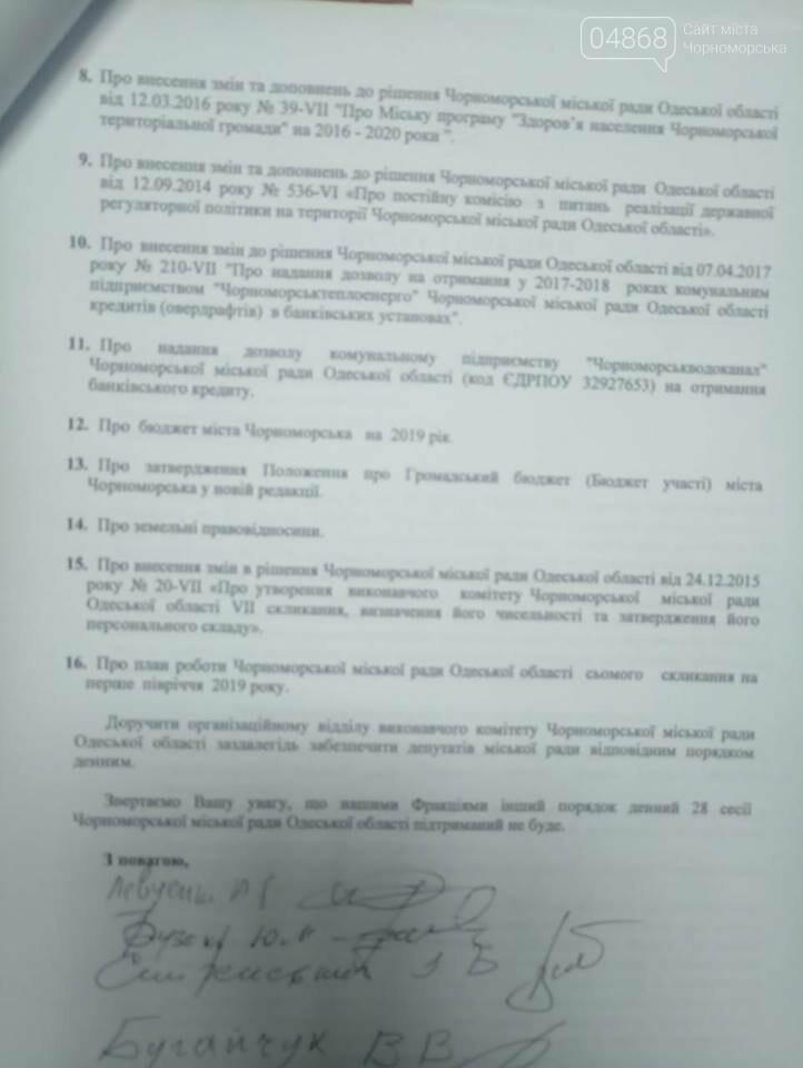 Завтра сессия городского совета. Что ожидать жителям Черноморска? (+фото документов), фото-2