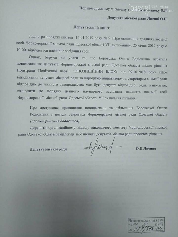 Завтра сессия городского совета. Что ожидать жителям Черноморска? (+фото документов), фото-4