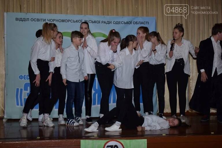 Школьный КВН в Черноморске выходит на новый уровень!, фото-3