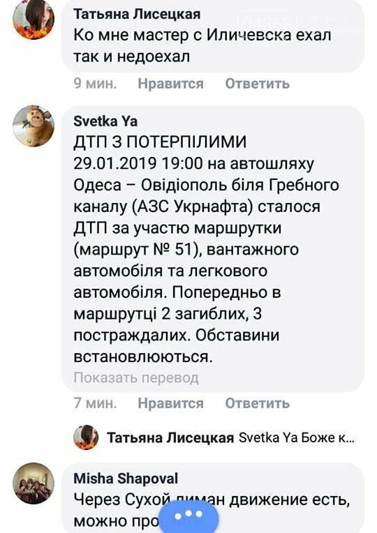 На трассе Одесса – Черноморск масштабное ДТП. Погибли полиицейские (видео), фото-12