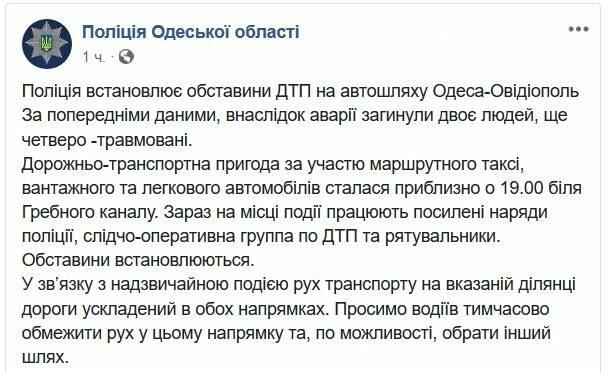 На трассе Одесса – Черноморск масштабное ДТП. Погибли полиицейские (видео), фото-5