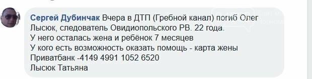 На трассе Одесса – Черноморск масштабное ДТП. Погибли полиицейские (видео), фото-1